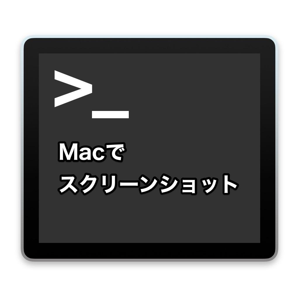 「スクリーンショットを撮影するMacのキーボードショートカット」と「保存場所と画像形式の変更方法」