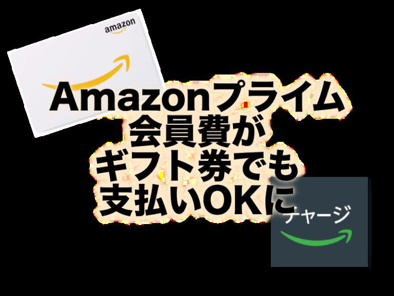 amazonprime-giftcard