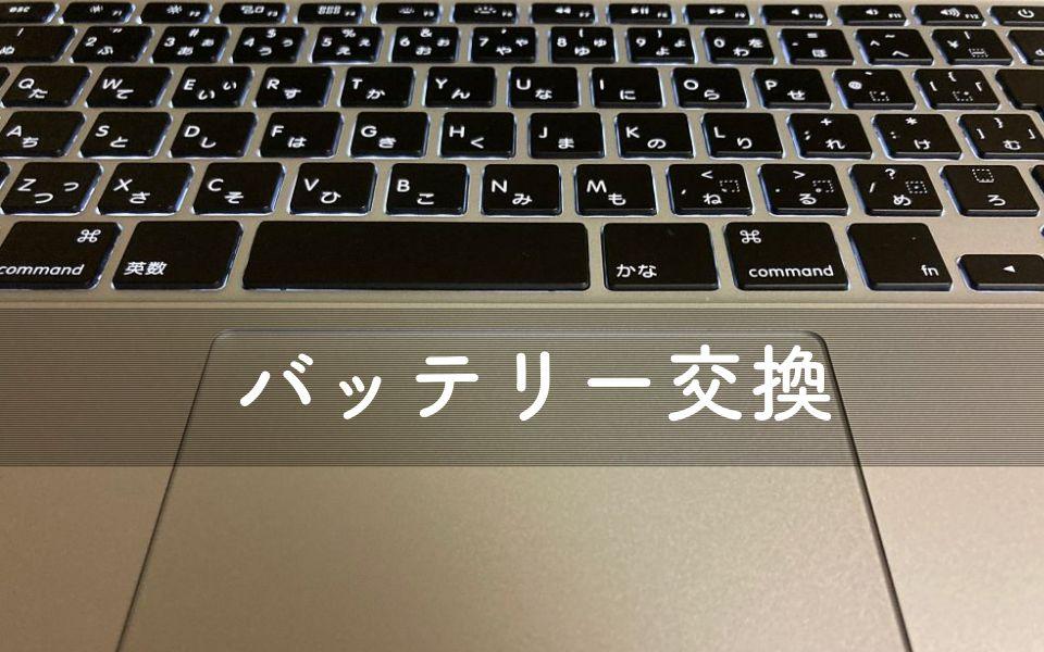 mac-repair-title
